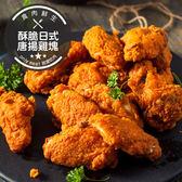 酥脆日式唐揚雞塊(250g/約14塊/包)(食肉鮮生)