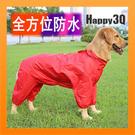 【火速出貨】狗狗雨衣雨天遛狗也不怕寵物衣防水狗雨衣可上廁所多尺寸-紅【AAA3948】