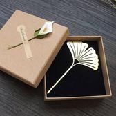 書籤簡約銀杏葉書籤黃銅精密工藝葉脈不銹鋼金屬文創禮品書定制刻字