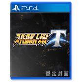 【預購】PS4 超級機器人大戰T《繁體中文版》預計2019.3.20上市