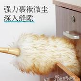 羊毛撣雞毛撣子家用不掉毛打掃衛生工具車用家務清潔掃灰禪除塵毯YYJ 奇思妙想屋