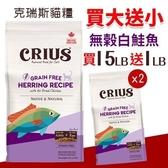 【加碼送飼料1磅X2】CRIUS克瑞斯天然寵物飼料-無榖白鮭魚貓糧15LB‧添加1%最高等級天然風乾肉塊