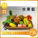 INPHIC-水果籃模型 水果籃禮盒 拜拜水果籃 喪禮水果籃-IMFP063104B