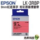 【9mm 粉彩系列】EPSON LK-3RBP C53S653403 粉彩系列紅底黑字標籤帶