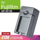 Kamera Fujifilm NP-W126 NP-W126S USB 隨身充電器 EXM 保固1年 HS30 EXR HS33 EXR HS50 EXR 可加購 電池