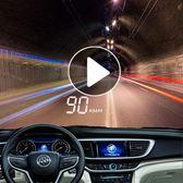 車載HUD抬頭顯示器汽車通用電腦OBD行車電腦平視速度智慧高清投影「極有家」