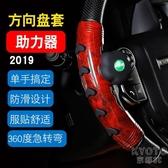 方向盤助力器 汽車方向盤助力球四季通用型防滑單手省力輔助轉向器多功能車把套 京都3C