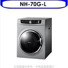Panasonic國際牌【NH-70G-L】7公斤乾衣機 優質家電*預購*
