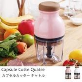 副食品果汁機調理機食材處理【U0041 】recolte  麗克特Quatre  小型調理機二色收納專科