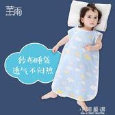 寶寶睡袋純棉紗布睡袋新生兒童防踢被神器嬰兒睡袋春夏季背心空調『小淇嚴選』