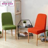 椅套日式加厚彈力布藝通用家用椅子坐墊靠墊一體萬能防污椅子套罩兩個裝