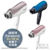 日本代購 空運 Panasonic 國際牌 EH-NE5B 負離子 吹風機 大風量 3色 NE5A新款