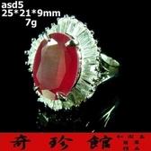 天然紅寶石戒指戒子戒圍#11~17A貨美麗-情人節生日禮物耀眼{附保證書}【奇珍館】asd5