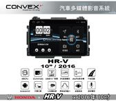 ||MyRack|| CONVOX H-RV MK2安卓機 汽車多媒體影音 HONDA 2016年10吋 導航 網路電視
