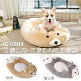 『寵喵樂旗艦店』寵喵樂《立體造型-可愛狗狗造型睡窩》哈士奇/柴犬可選 造型超厚實睡窩IC-0804