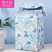 洗衣機罩海爾洗衣機罩防水防曬上開蓋波輪全自動洗衣機防塵保護套罩子通用 獨家流行館
