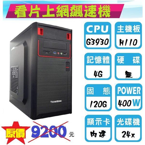 【免運分期0利率】上網飆速文書機:最新第七代G3930雙核心、SSD固態120G、H110、4G、燒錄光碟機