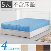 Homelike 麗緻5尺床組-雙人(四色)純白色