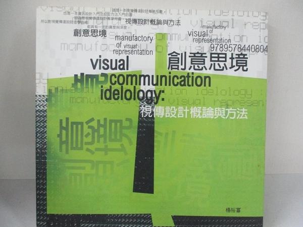 【書寶二手書T1/設計_IKL】創意思境-視傳設計概論與方法_楊裕富
