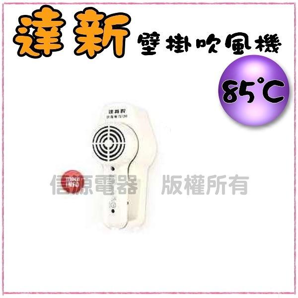 """【信源】 全新"""" 達新壁掛吹風機《TS-1299》線上刷卡~免運費~"""