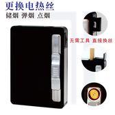 充電煙盒 10支裝自動彈煙煙盒充電打火機usb風點煙器一體換絲款免費刻字 卡菲婭