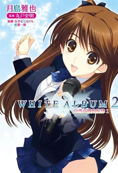 (二手書)WHITE ALBUM2 白雪交織的旋律(1)