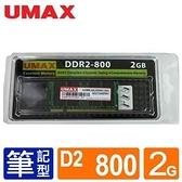 【綠蔭-免運】UMAX NB- DDR2 800 2GB 筆記型 RAM