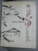 【書寶二手書T3/哲學_HQM】智慧窗-中國古籍人生語錄200則_張遙
