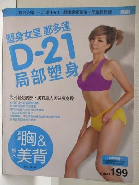 【書寶二手書T9/體育_ESE】塑身女皇鄭多蓮D-21局部塑身-胸&美背