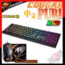 [ PC PARTY ]送Minos XC電競滑鼠組 美洲獅 COUGAR PURI RGB 機械式鍵盤 青軸 紅軸