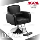 台灣亞帥ASSA | D6AS舒活沙發椅-鍍鉻圓盤腳座(三色)[17899]開業設備