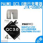 PAUWO 高速 4port USB QC3.0 電源供應器 JIK-USB04 四口 旅行充電器 充電器 充電