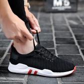 男鞋子運動鞋男韓版潮流休閒鞋帆布鞋平底板鞋椰子鞋潮鞋夏季 聖誕裝飾8折