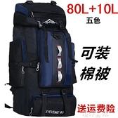 特大背包大容量男80升90戶外旅行包雙肩包旅游登山包打工行李背囊 【全館免運】