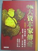 【書寶二手書T5/傳記_KFO】中國大資本家傳奇(第10卷)_趙雲聲/編