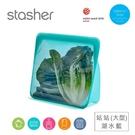 【南紡購物中心】美國Stasher 白金矽膠密封袋-站站湖水藍(大) ST0104004A
