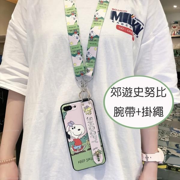 蘋果 iPhone 7 iPhone8 Plus SE2 史努比 卡通殼 防丟保護套 軟殼 可愛 趣味手機殼 掛繩 殼 鏡頭保護