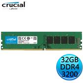 Micron 美光 Crucial DDR4-3200 32G 32GB 原生顆粒 桌上型記憶體 CT32G4DFD832A 限九代以上CPU