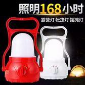 露營燈戶外照明營地燈帳篷燈led可充電馬燈家用應急燈旅行露營掛燈超亮 【低價爆款】LX