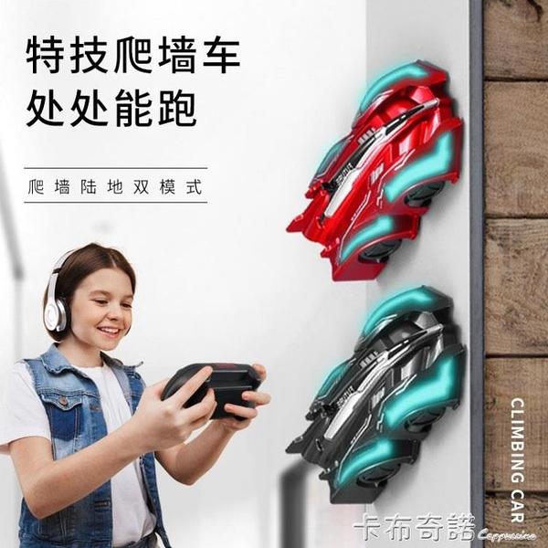 爬牆車遙控汽車上牆特技吸牆兒童玩具男孩4-12歲可充電動遙控賽車
