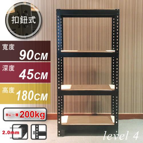 折扣碼:LINEHOMES【探索生活】90x45x180公分四層奢華黑色免螺絲角鋼架 行李箱架 鐵架 展示架 角鋼