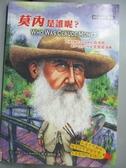 【書寶二手書T6/兒童文學_JDD】莫內是誰呢?(中英對照附CD)_安.沃淳,  趙曉南