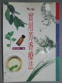 【書寶二手書T5/美容_JGC】實用芳香療法_施美惠