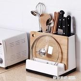 多功能刀架砧板一體廚房用品收納置物架放菜板筷子鍋蓋刀具的盒子 全館免運