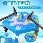 拯救企鵝破冰敲打冰塊積木親子互動兒童桌面拆墻游戲鑿冰益智玩具      蜜拉貝兒