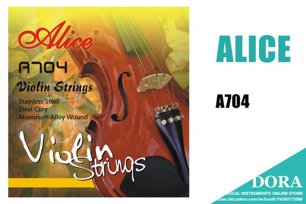 【小叮噹的店】全新 Alice.A704 小提琴弦