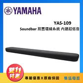 (限時下殺64折+贈KKBOX體驗卡)YAMAHA山葉 Soundbar 前置環繞系統 內建超低音 家庭劇院 YAS-109