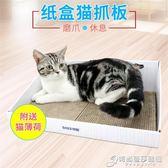 貓抓板 貓抓板磨爪器 耐磨瓦楞紙貓窩貓 耐磨貓咪玩具用品 時尚芭莎