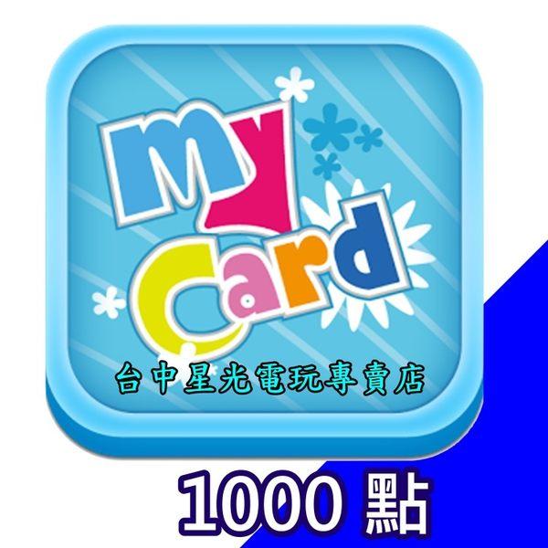 【遊戲點數卡】☆ MyCard My Card 1000點 ☆【營業時間內可立即發送序號】