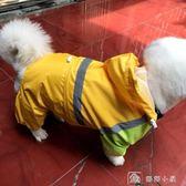 狗狗雨衣柯基法斗京巴懷孕犬雨衣大肚肥胖大狗雨披阿拉斯加雨衣 娜娜小屋